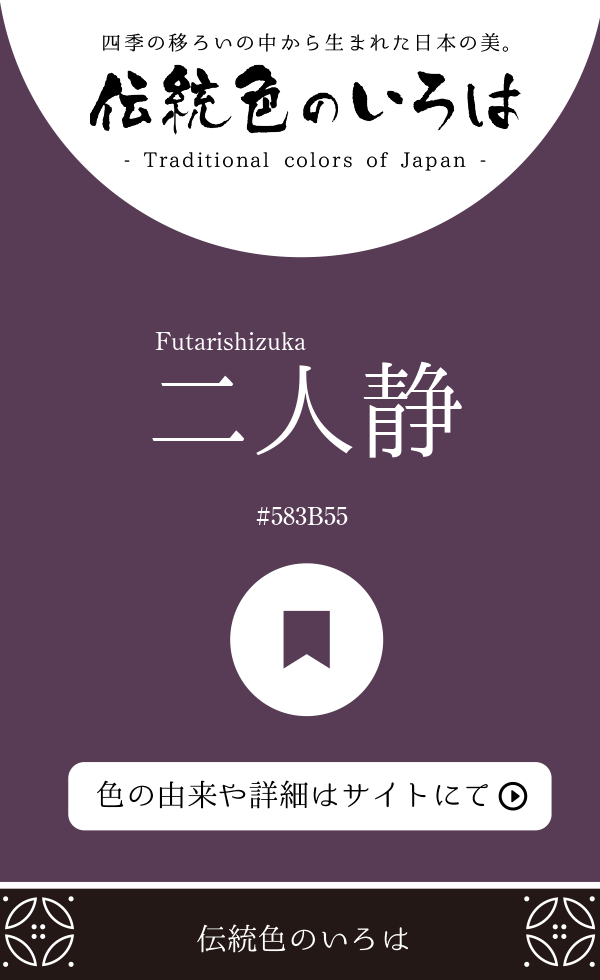 二人静(Futarishizuka)