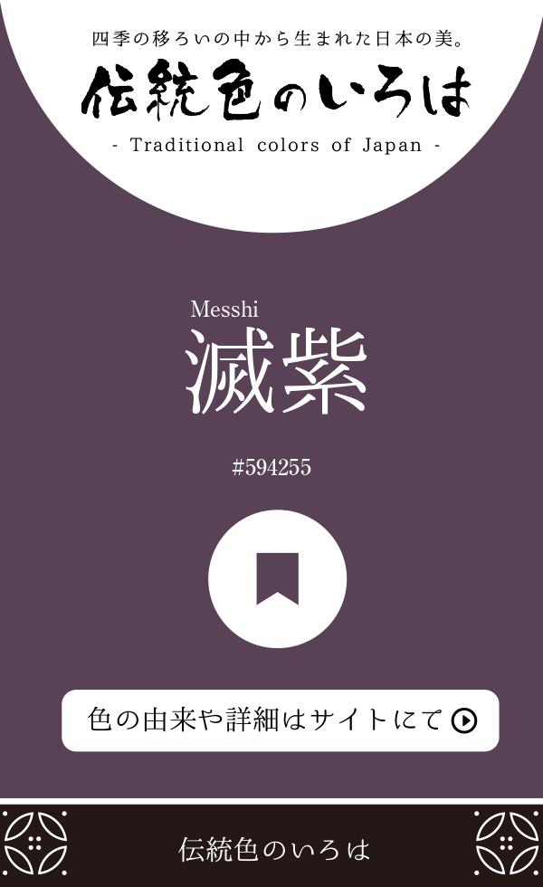 滅紫(Messhi)
