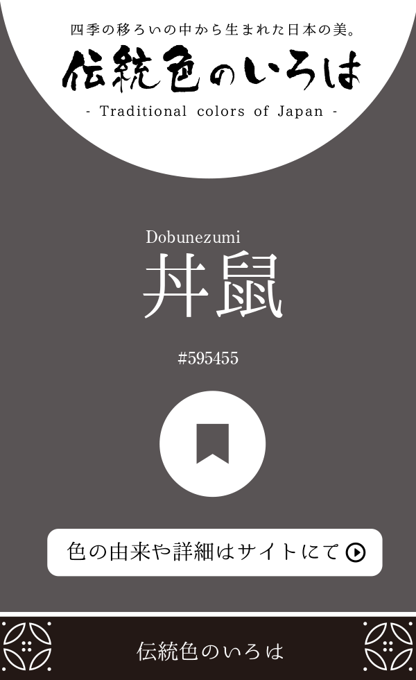 丼鼠(Dobunezumi)