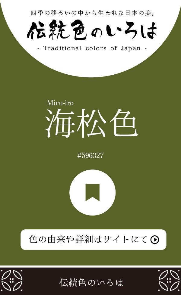 海松色(Miru-iro)