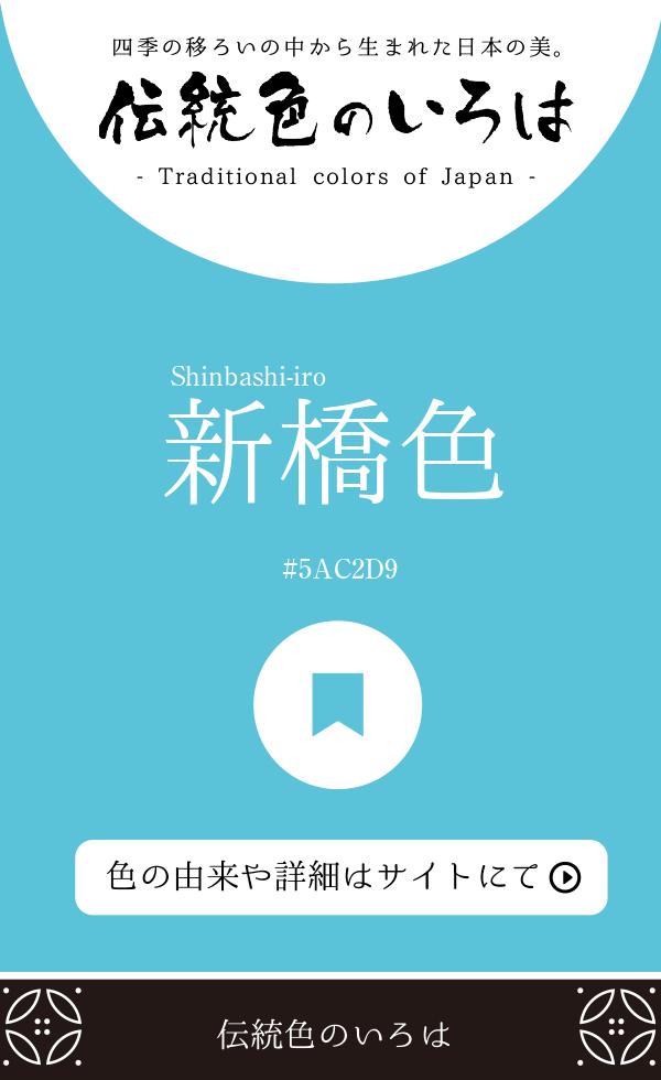 新橋色(Shinbashi-iro)