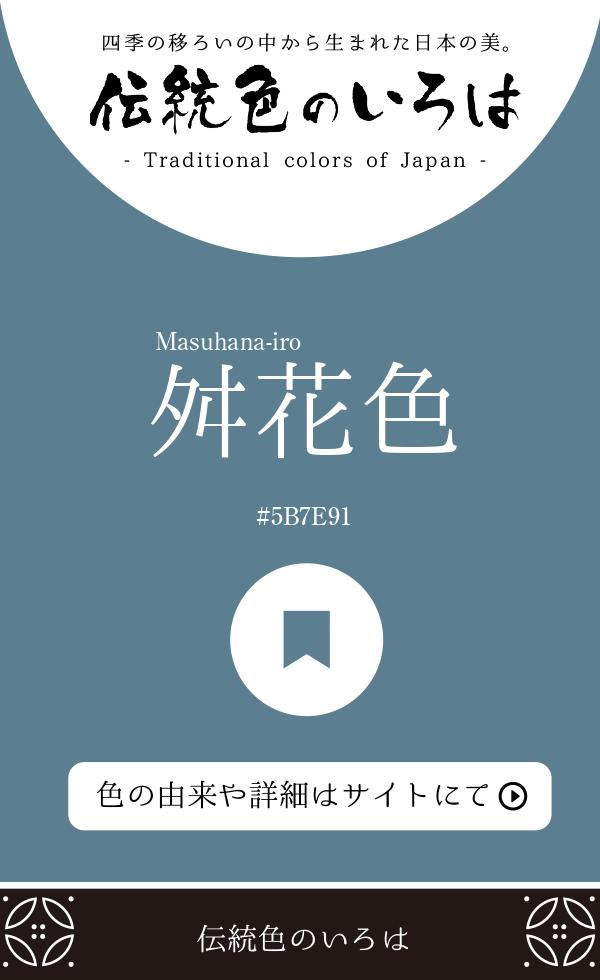 舛花色(Masuhana-iro)