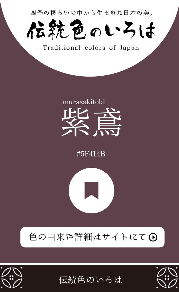 紫鳶(murasakitobi)