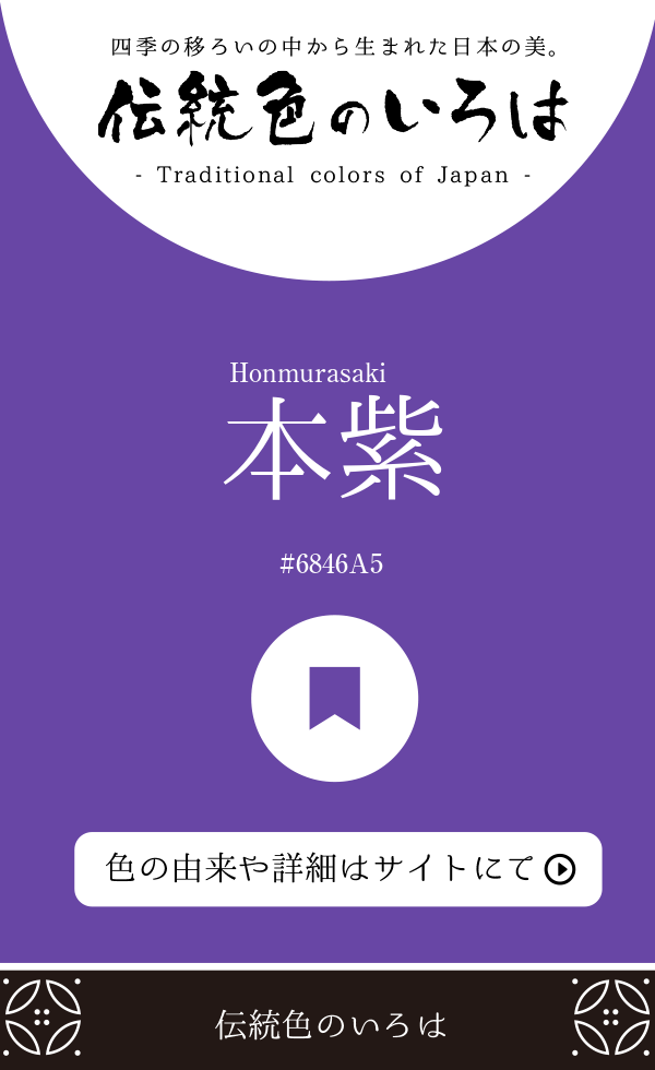本紫(Honmurasaki)