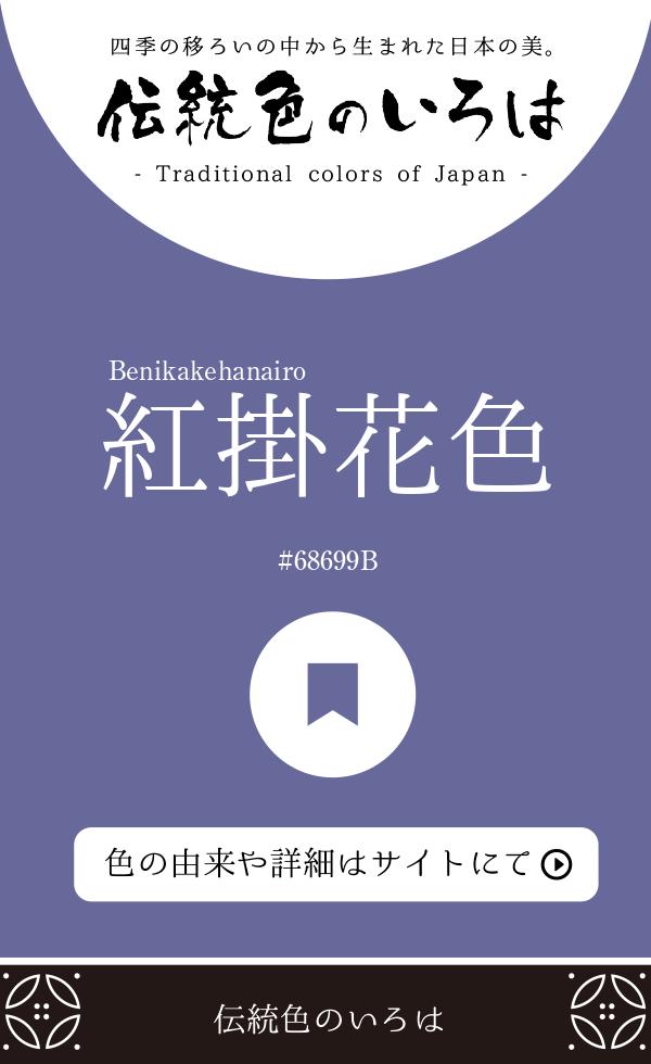 紅掛花色(Benikakehanairo)