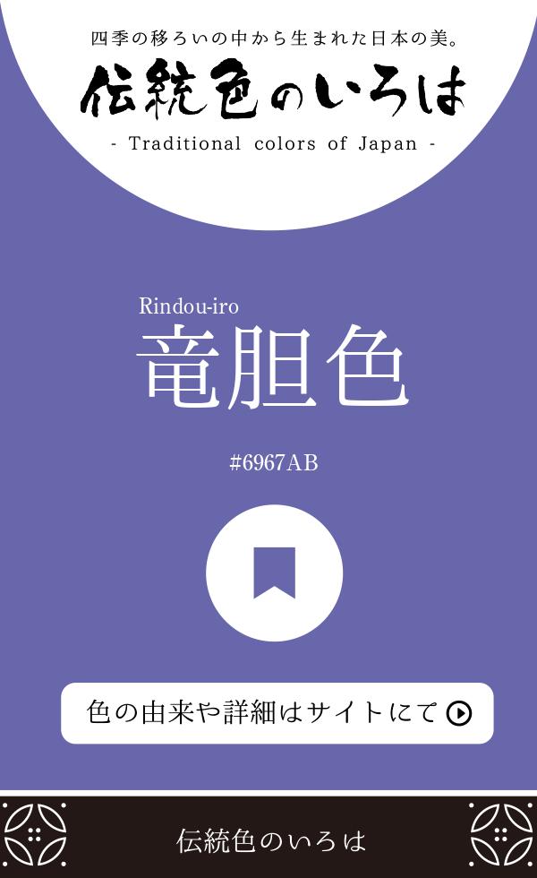 竜胆色(Rindou-iro)