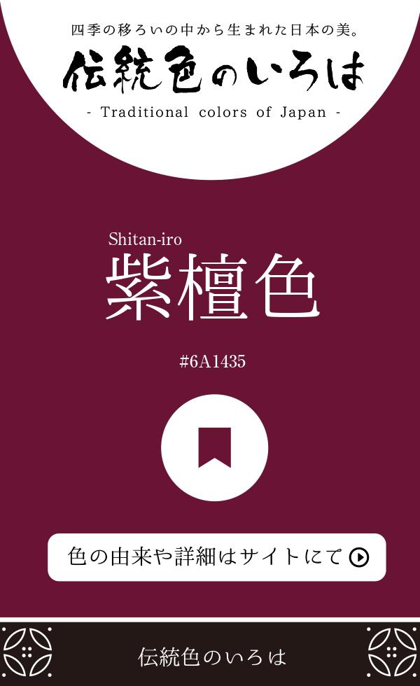 紫檀色(Shitan-iro)