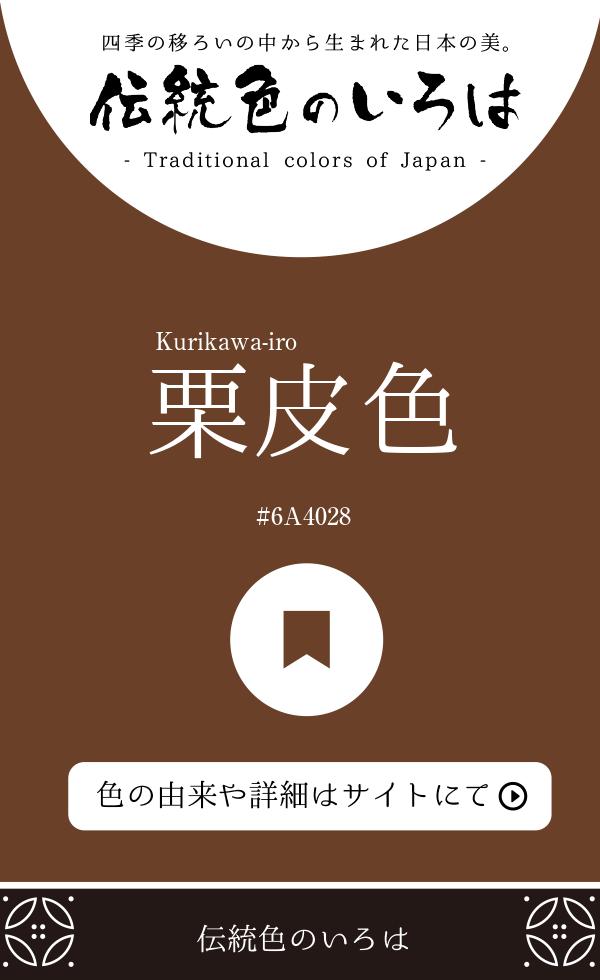 栗皮色(Kurikawa-iro)