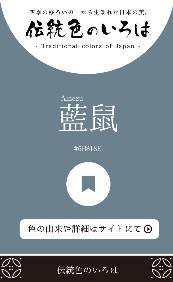 藍鼠(Ainezu)