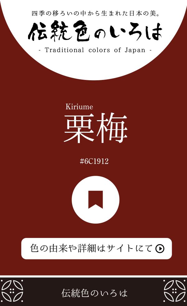 栗梅(Kiriume)