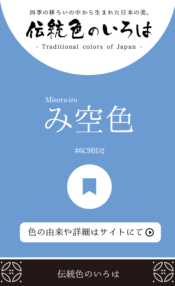 み空色(Misora-iro)