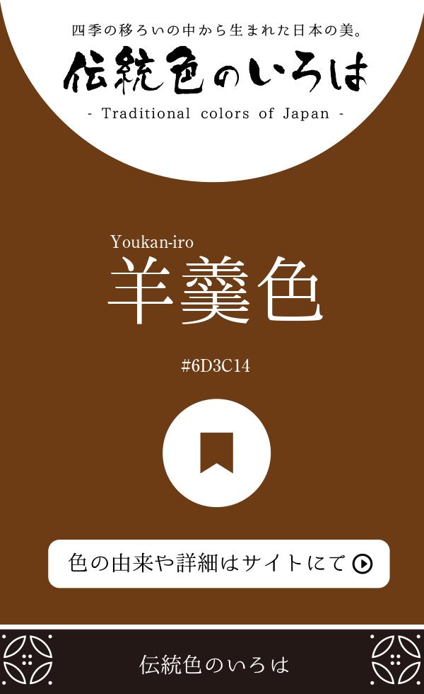 羊羹色(Youkan-iro)