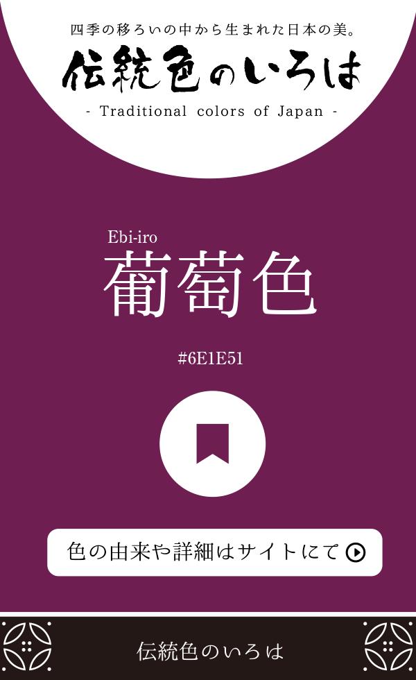 葡萄色(Ebi-iro)