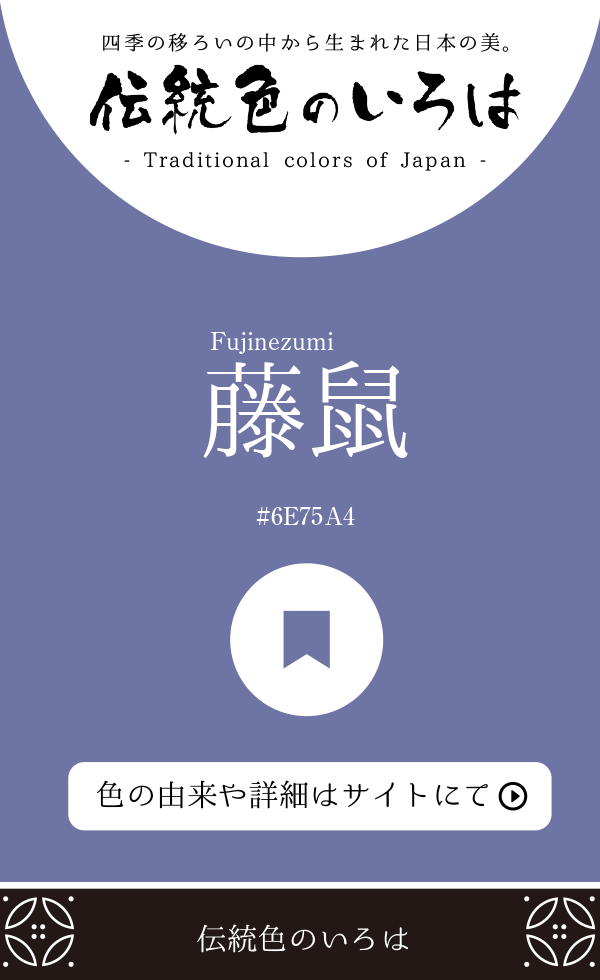 藤鼠(Fujinezumi)