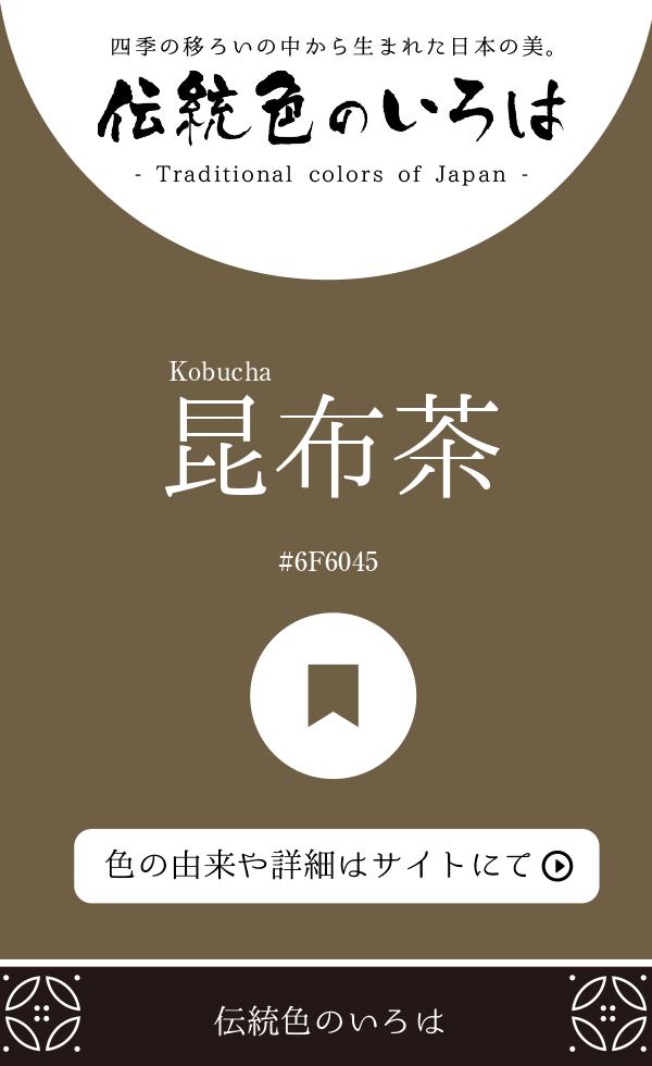 昆布茶(Kobucha)