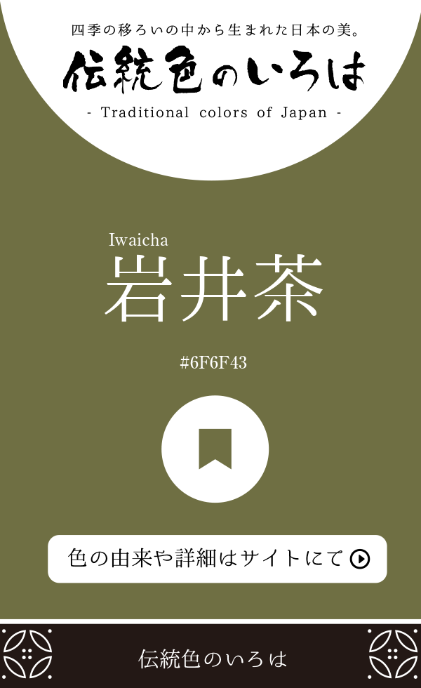 岩井茶(Iwaicha)