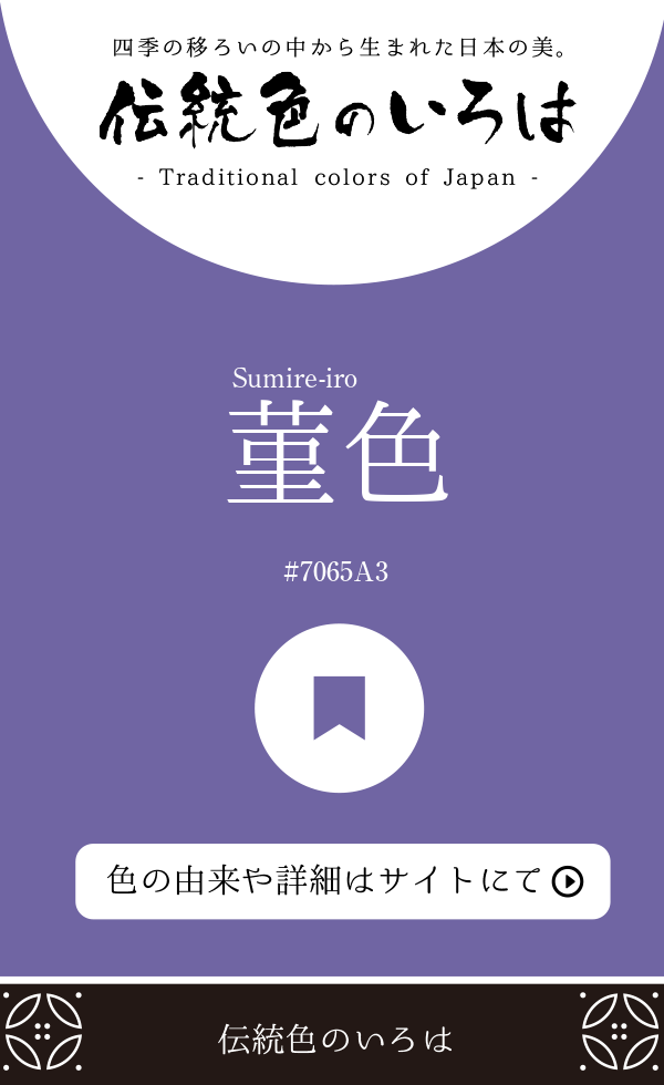 菫色(Sumire-iro)