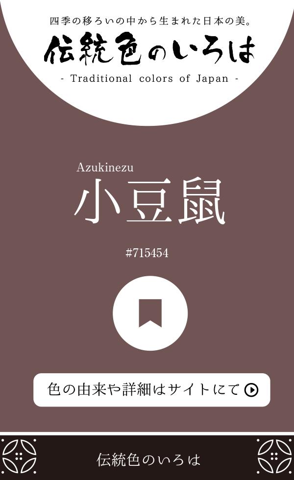 小豆鼠(Azukinezu)
