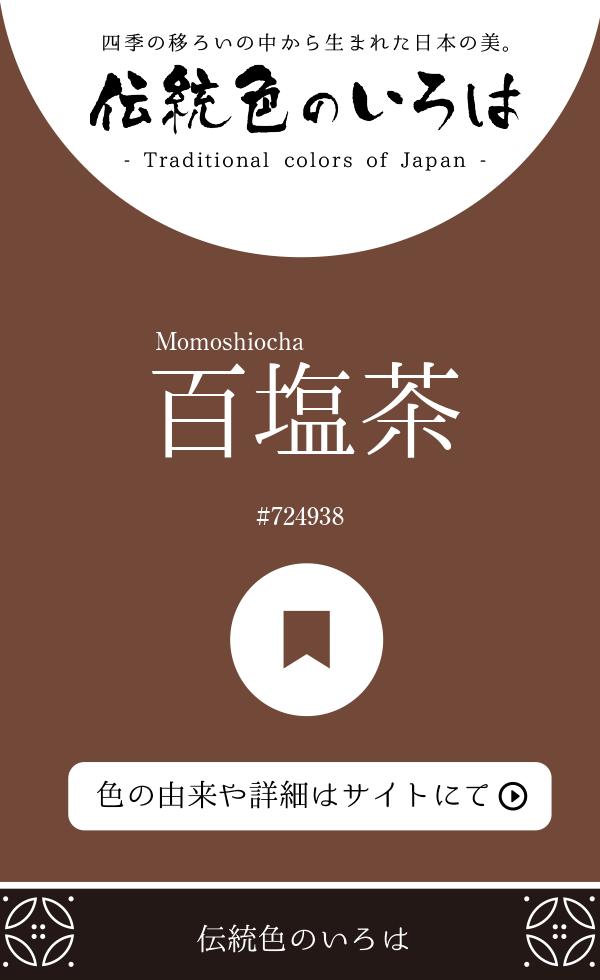 百塩茶(Momoshiocha)