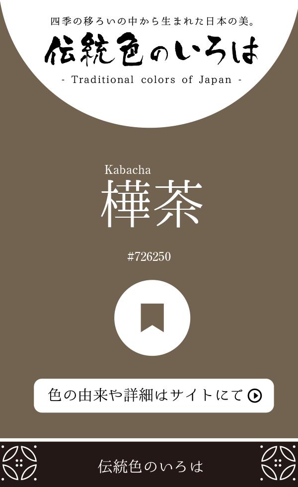 樺茶(Kabacha)