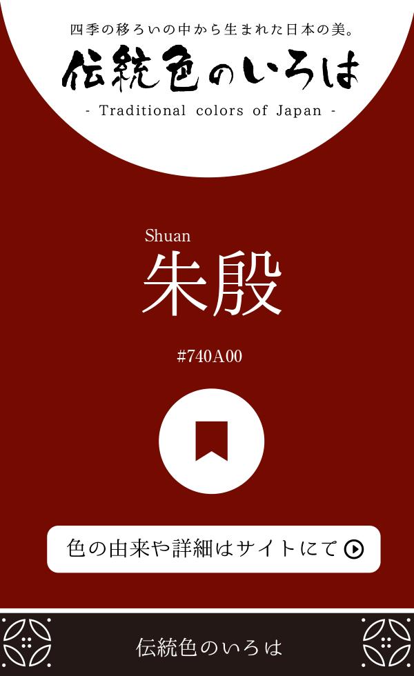 朱殷(Shuan)