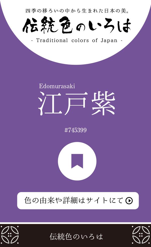 江戸紫(Edomurasaki)