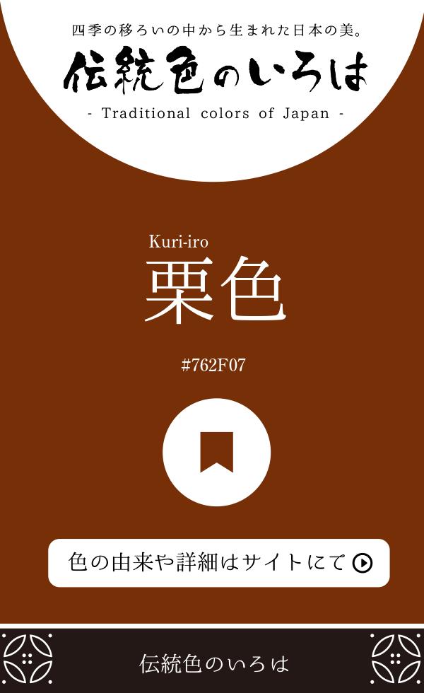 栗色(Kuri-iro)