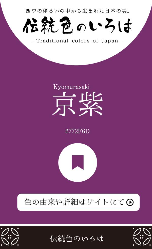 京紫(Kyomurasaki)