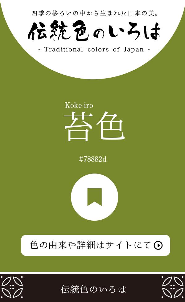 苔色(Koke-iro)