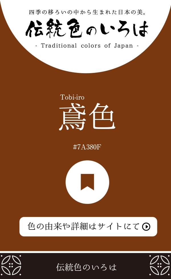 鳶色(Tobi-iro)