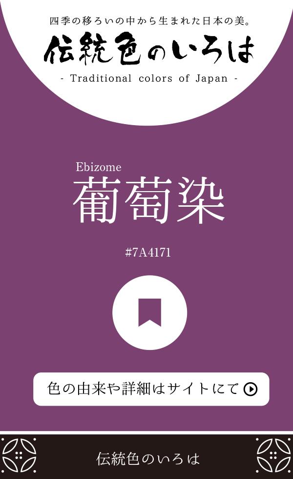 葡萄染(Ebizome)