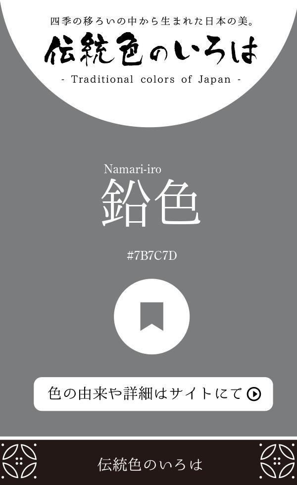 鉛色(Namari-iro)