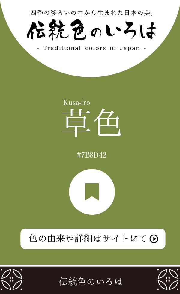 草色(Kusa-iro)