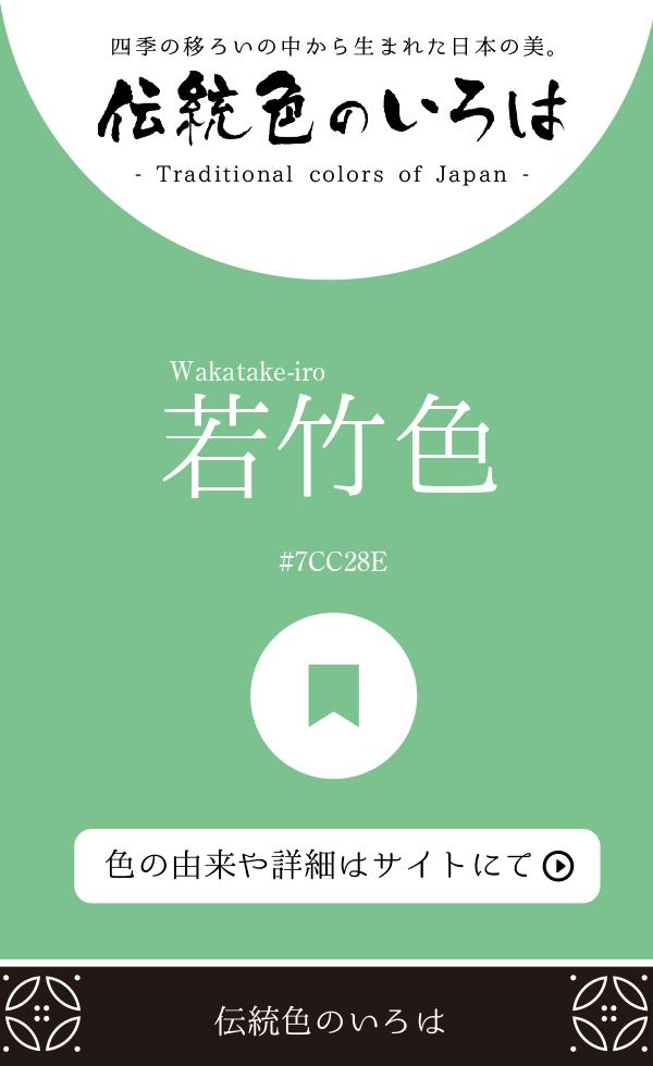 若竹色(Wakatake-iro)