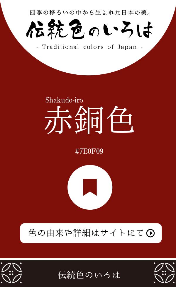 赤銅色(Shakudo-iro)