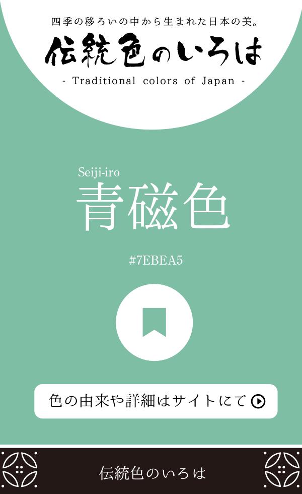 青磁色(Seiji-iro)