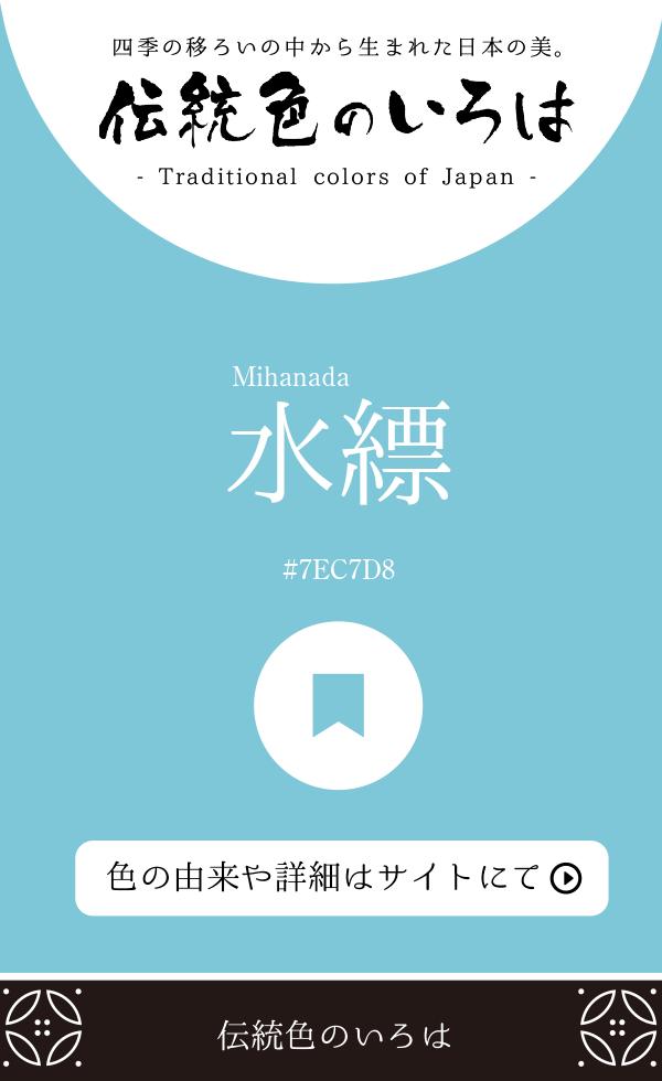 水縹(Mihanada)