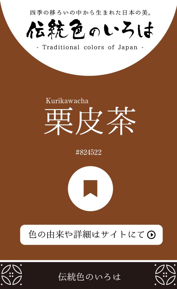 栗皮茶(Kurikawacha)