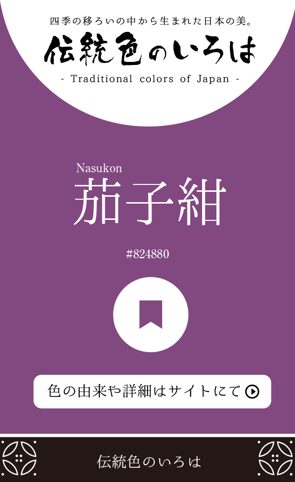 茄子紺(Nasukon)