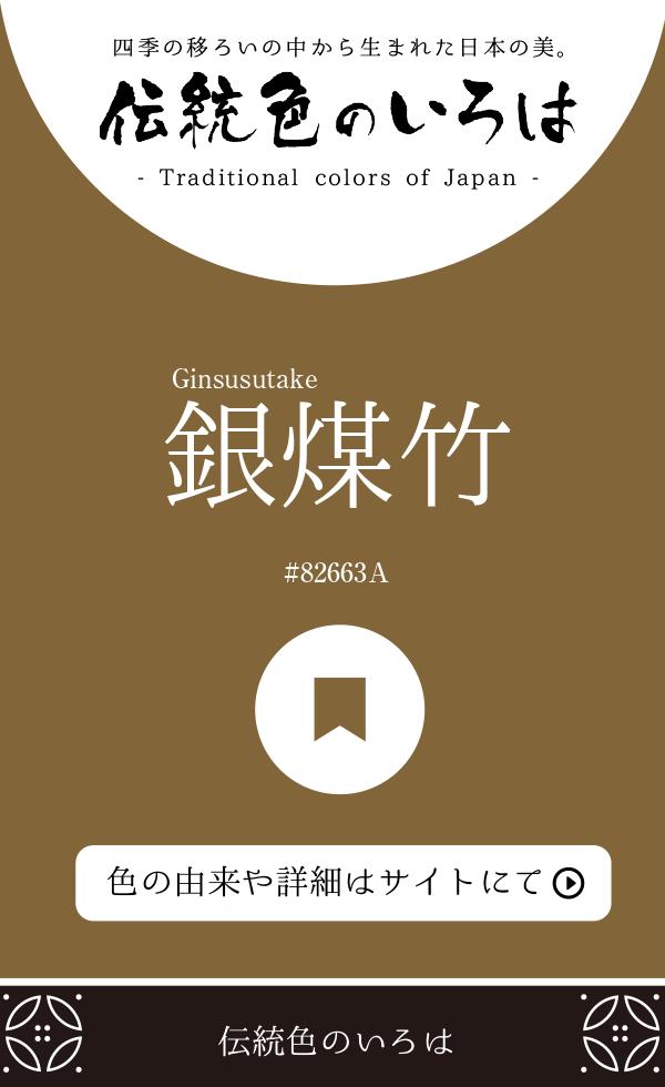 銀煤竹(Ginsusutake)
