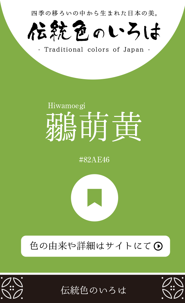 鶸萌黄(Hiwamoegi)