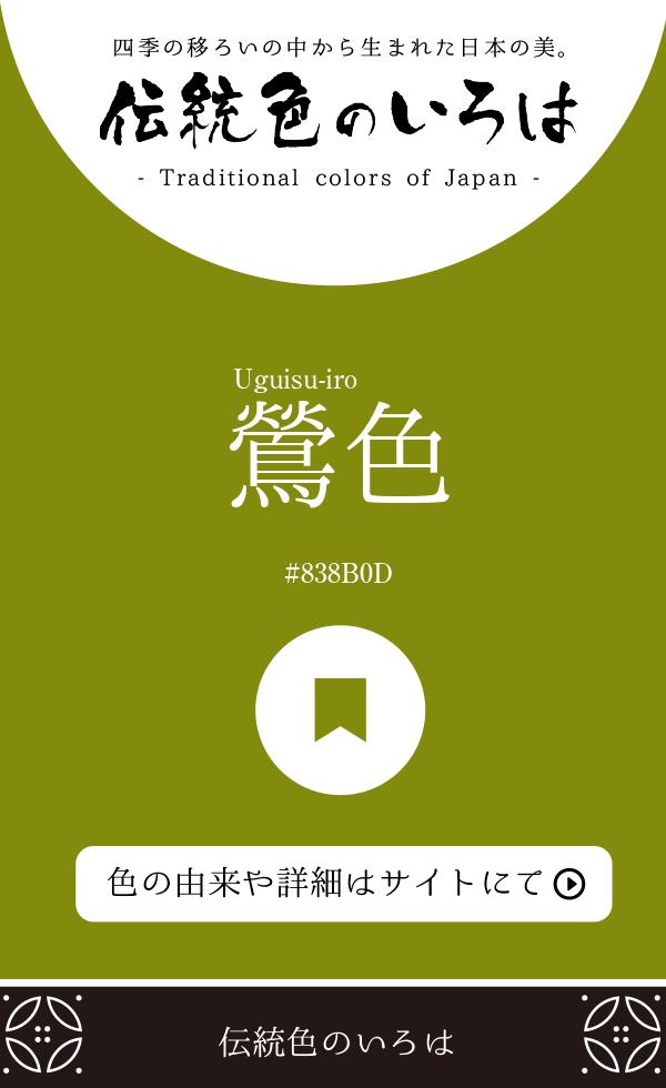 鶯色(Uguisu-iro)