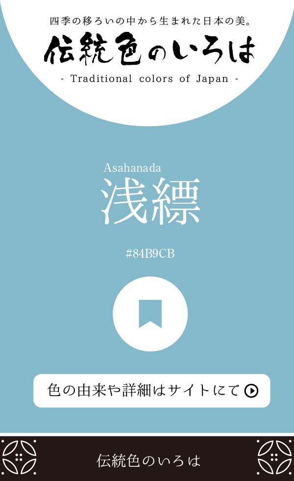 浅縹(Asahanada)
