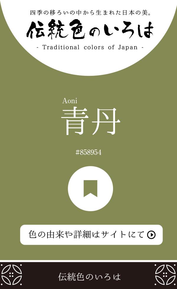 青丹(Aoni)