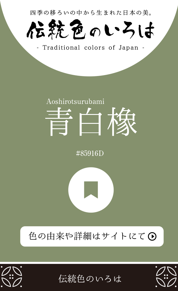 青白橡(Aoshirotsurubami)