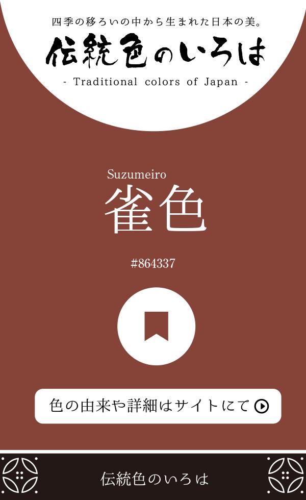 雀色(Suzumeiro)
