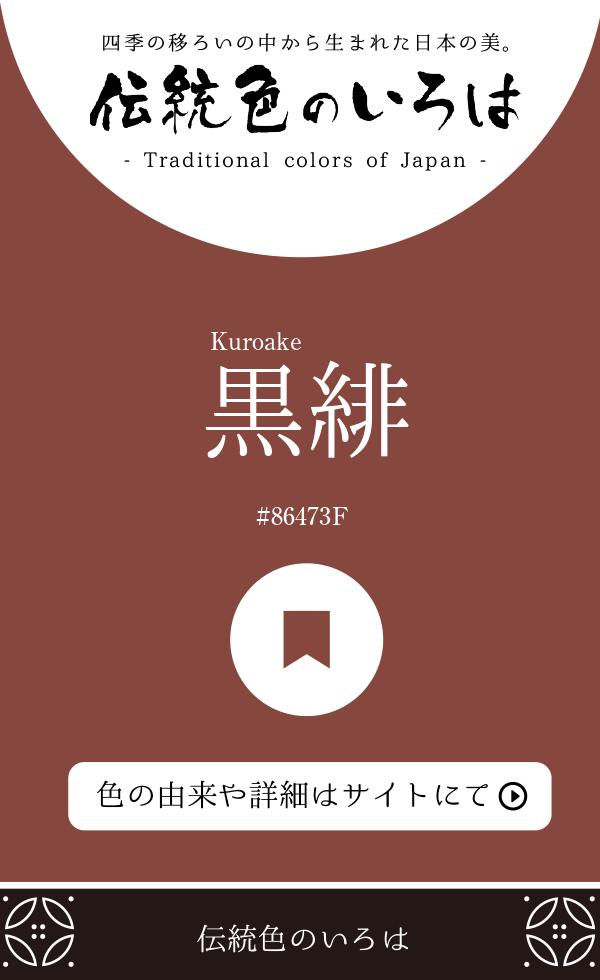 黒緋(Kuroake)