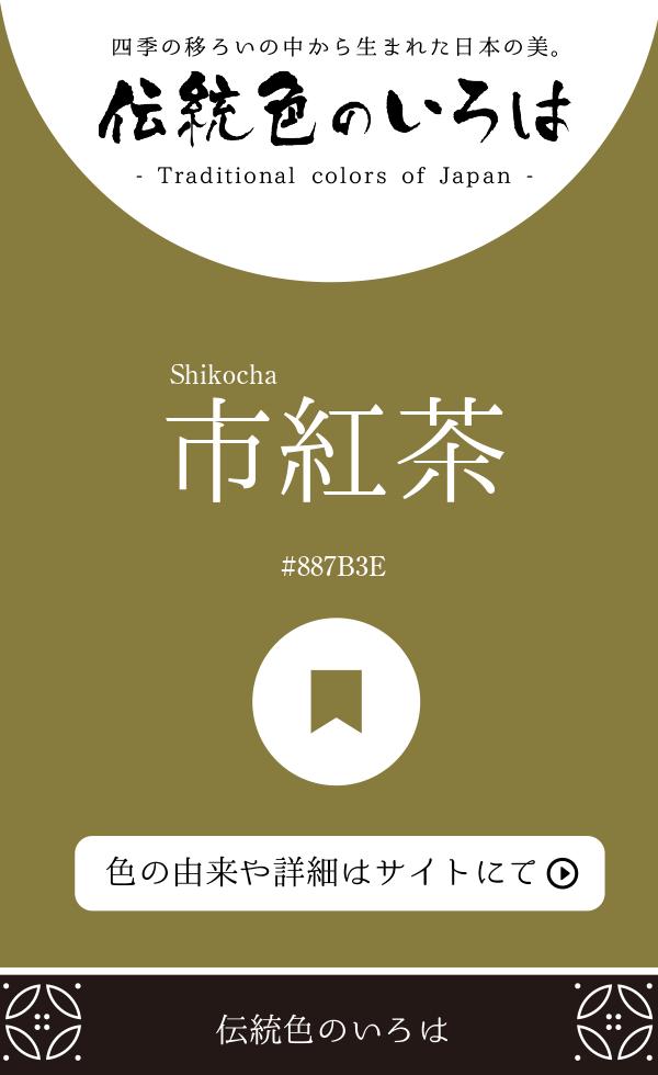 市紅茶(Shikocha)