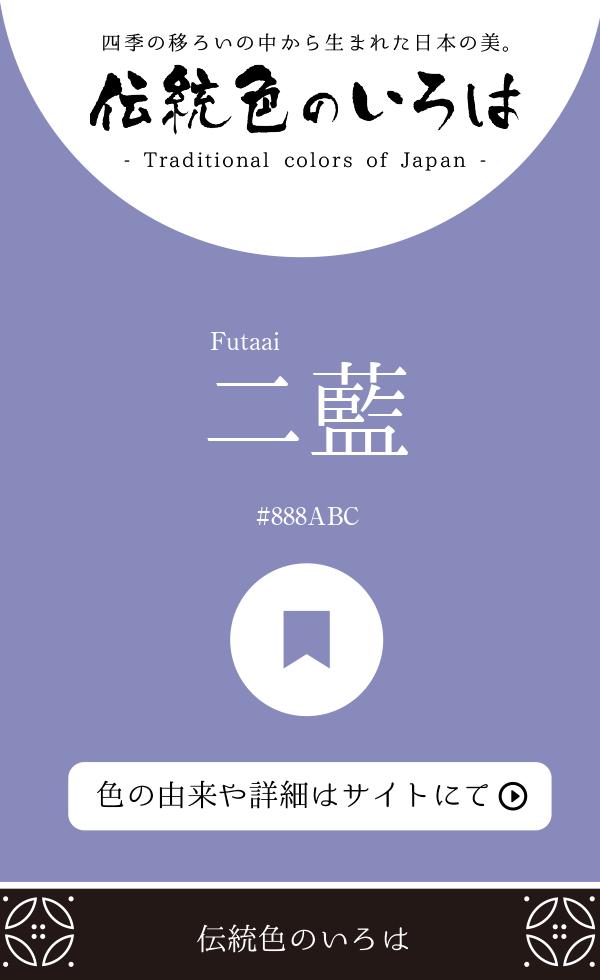 二藍(Futaai)