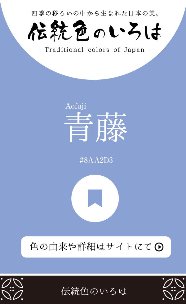 青藤(Aofuji)